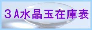 水晶玉・天然無垢無色透明AAA在庫リスト